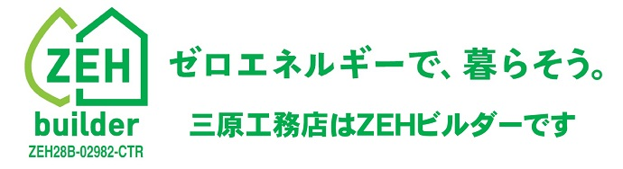 ゼロエネルギーで暮らそう。三原工務店はZEHビルダーです