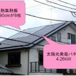 京都市伏見区I様邸 ダブルソーラー 太陽熱利用 太陽光発電